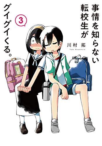 事情を知らない転校生がグイグイくる。(3) (ガンガンコミックスJOKER)