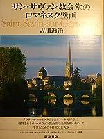 サン・サヴァン教会堂のロマネスク壁画 (1982年)