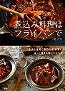 煮込み料理はフライパンで (立東舎 料理の本棚)