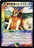 デュエルマスターズ/DM-24/34/R/無双龍聖ジオ・マスターチャ