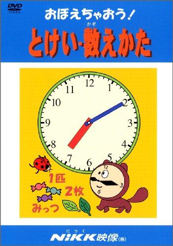 おぼえちゃおう! 時計・数えかた (DVDビデオ) (おぼえちゃおう! シリーズ)