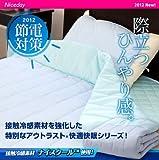 日本製 接触冷感ナイスクール素材アウトラスト(R) 快適快眠クールケット シングル ブルー (ひんやり寝具) 36710102