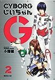 CYBORGじいちゃんG 2 (集英社文庫(コミック版))