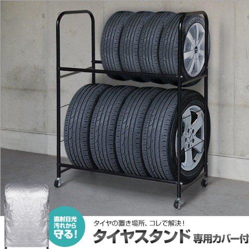 ottostyle.jp タイヤスタンド キャスター4個付き (専用カバー付属)