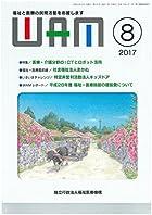 WAM 2017年8月号 「医療・介護分野のICTとロボット活用」