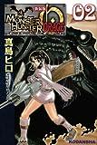 新装版 モンスターハンター オラージュ <完>(2) (KCデラックス 月刊少年ライバル)