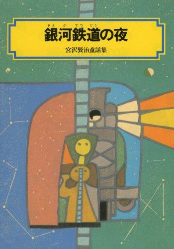 銀河鉄道の夜 (偕成社文庫―宮沢賢治童話集 (3124))