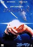 スターマン [DVD] 画像