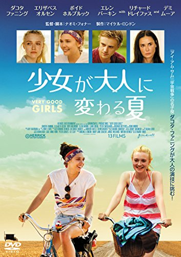 少女が大人に変わる夏 [DVD]