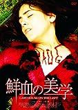 鮮血の美学(〇〇までにこれは観ろ! ) [DVD]