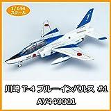 川崎 T-4 ブルーインパルス No1 1/144 AV440011 【人気 おすすめ 】