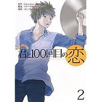 君と100回目の恋 2 (ヤングジャンプコミックス)