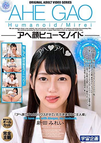 アヘ顔ヒューマノイド 新田みれい / 宇宙企画 [DVD]