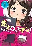 先生ロックオン!(1) (バンブーコミックス 4コマセレクション)