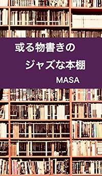 [MASA]の或る物書きのジャズな本棚: My Favorite Novels  ネタバレなき醍醐味紹介 (或る物書きのジャズな文庫)