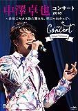 中澤卓也コンサート2018 〜赤坂にサカス歌の華たち、明日に向かって~ [DVD]