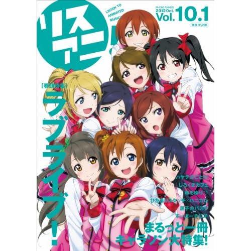 リスアニ! Vol.10.1 別冊キャラクター・ソング (M-ON! ANNEX 559号)