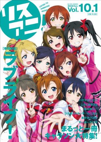 リスアニ! Vol.10.1 別冊キャラクター・ソング (M-ON! ANNEX 559号)の詳細を見る
