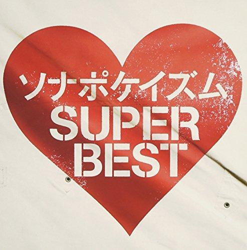 ソナポケイズム SUPER BEST(通常盤)の詳細を見る