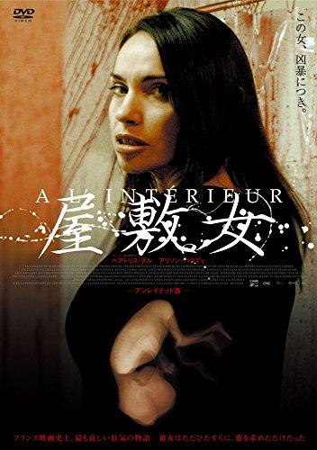 屋敷女 [DVD]