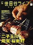 世田谷ライフマガジン No.68 (エイムック 4245)