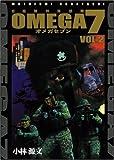 OMEGA7 Vol.2