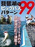 別冊つり人シリーズ 琵琶湖のビッグバスパターン99 (2020-01-19) [雑誌]