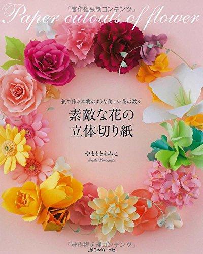 素敵な花の立体切り紙 -