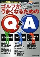 ゴルフがうまくなるためのQ&A (B・B MOOK 763 スポーツシリーズ NO. 634)