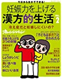 妊娠力を上げる漢方的生活Vol.2 (オレンジページムック)