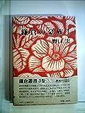 鎌倉の豪族〈1〉 (1983年) (鎌倉叢書〈第3巻〉)