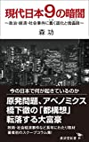 現代日本9の暗闇 政治・経済・社会事件に蠢く道化と傀儡師 (廣済堂新書) 画像