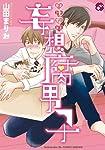 いけない妄想腐男子 (kobunsha BLコミックシリーズ)