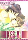 KISS ME (キス・ミー) (ディアプラス・コミックス)