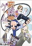家族ゲーム (Dengeki Comics EX―電撃4コマコレクション)