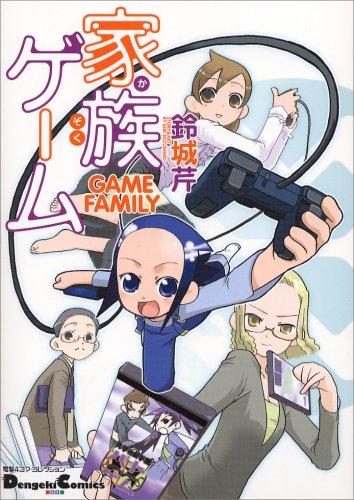家族ゲーム (Dengeki Comics EX―電撃4コマコレクション)の詳細を見る