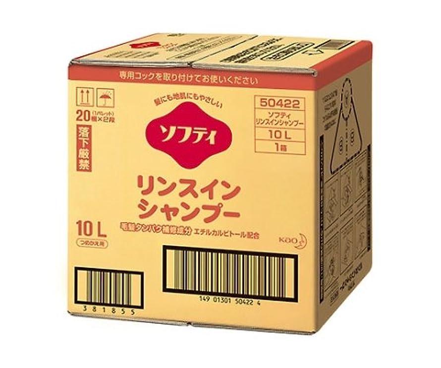 ゲート部族ひまわり花王61-8510-02ソフティリンスインシャンプー10Lバッグインボックスタイプ介護用