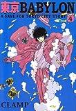 東京BABYLON―A save for Tokyo city story (4) (ウィングス文庫―Wings comics bunko)