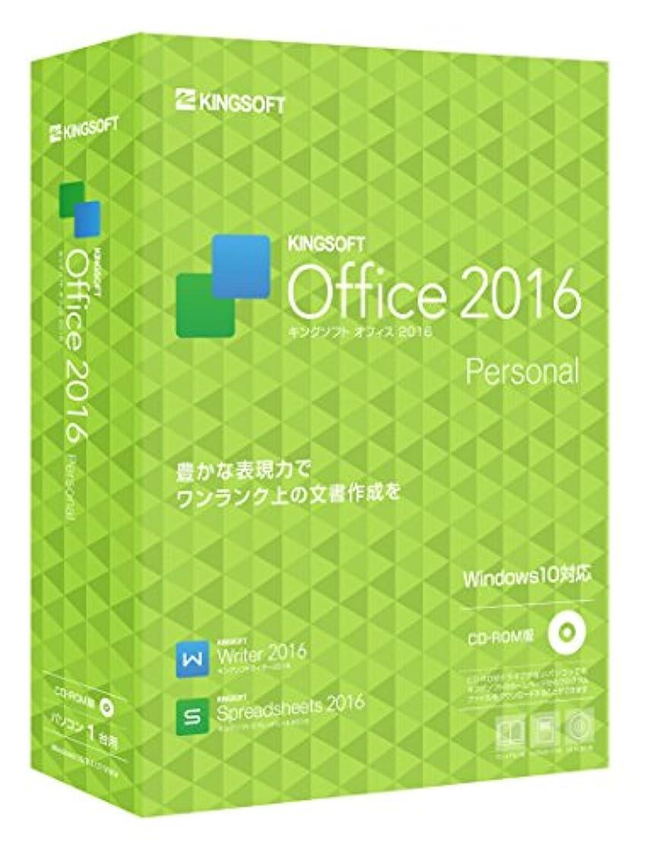 本会議繰り返す側溝KINGSOFT Office 2016 Personal パッケージCD-ROM版