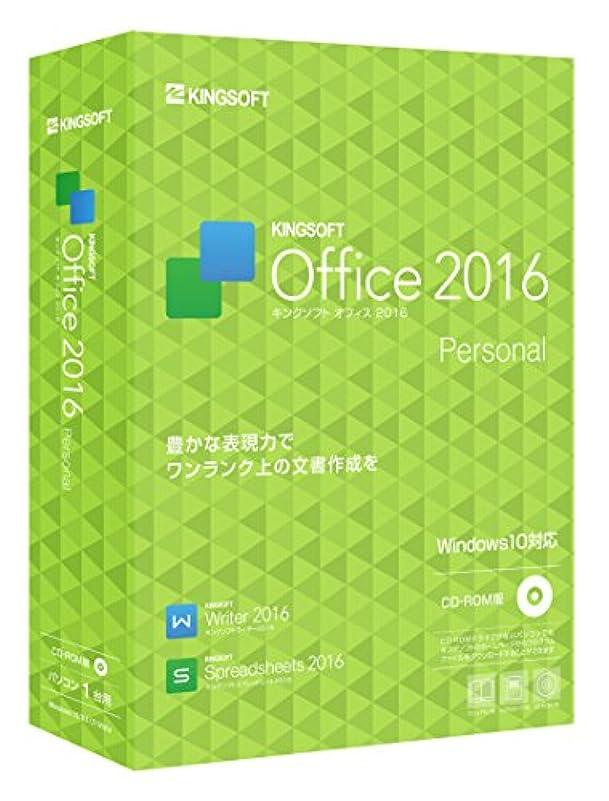 定常自発的中国KINGSOFT Office 2016 Personal パッケージCD-ROM版