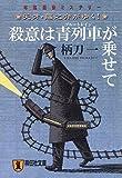 殺意は青列車が乗せて―天才・龍之介がゆく! (祥伝社文庫)