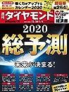週刊ダイヤモンド 2019年 12/28・2020年 1/4 新年合併特大号 (総予測2020)
