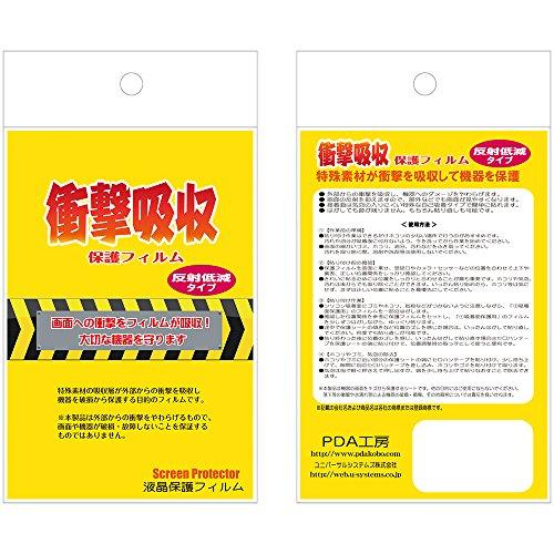 特殊素材で衝撃を吸収! 『衝撃吸収【反射低減】保護フィルム MOTO GPS RADAR LCD 3.0』