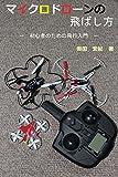 マイクロドローンの飛ばし方: 初心者のための飛行入門 R/C ノウハウブックス