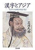 漢字とアジア: 文字から文明圏の歴史を読む (ちくま文庫)