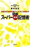 記憶力日本選手権チャンピオンが明かす 図解 スーパー[実用]記憶術