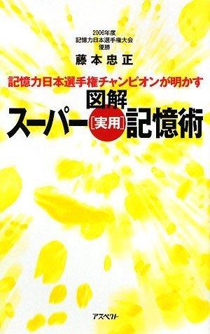 記憶力日本選手権チャンピオンが明かす 図解 スーパー[実用]記憶術の詳細を見る