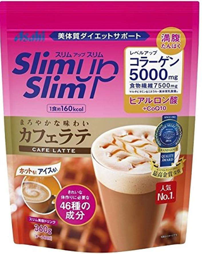 シットコム冷ややかな受け入れるアサヒグループ食品 スリムアップスリム シェイクカフェラテ360g