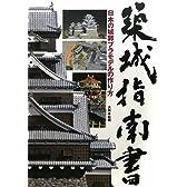 築城指南書―日本の城郭プラモデルの作り方