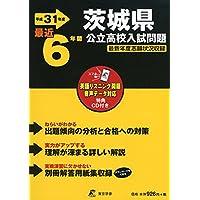 茨城県公立高校 入試問題 平成31年度版 【過去6年分収録】 英語リスニング問題音声データダウンロード+CD付 (Z8)